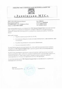ТОВ «Ланнівська МТС» - відгук