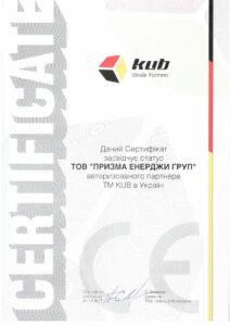 Сертифікат - Завод «Куб-Україна»