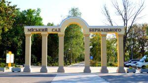 Городской Сад Бернацкого