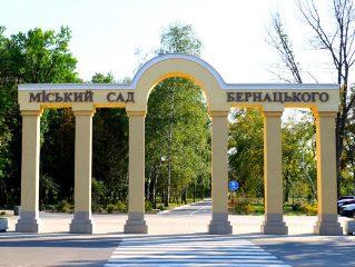 Реконструкція міського парку у м. Краматорськ