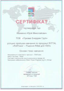 Компанія «Rittal – The System» - сертифікат