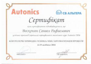 Компанія «Autonics» - сертифікат