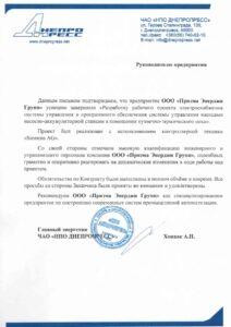 ЧАО «НПО Днепропресс» - отзыв