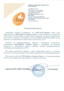 ТОВ «Авіс-Україна» - відгук