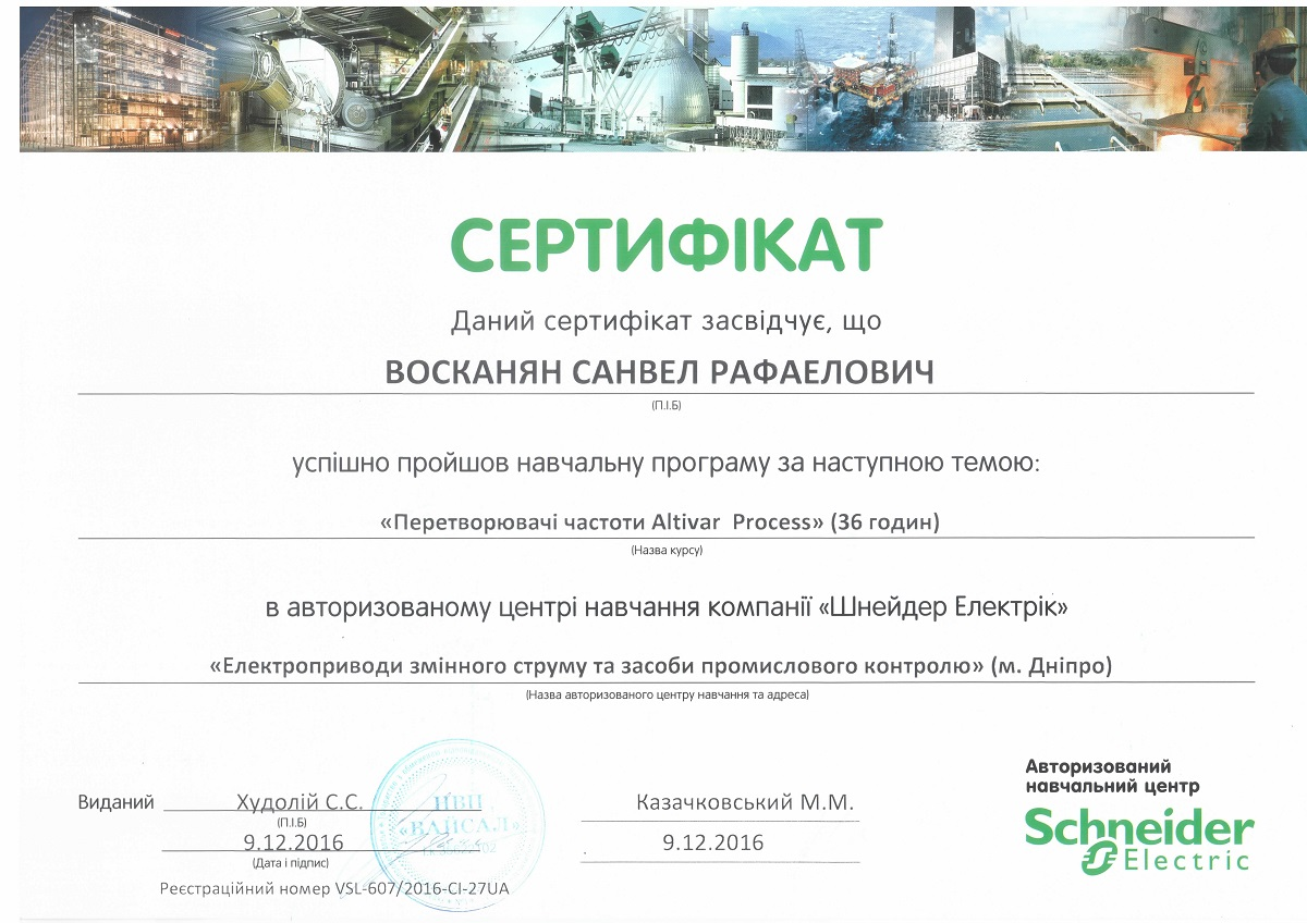 Компанія «Schneider Electric» - сертифікат