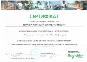 Сертификат компании «Schneider Electric» (Шулика Анатолий)