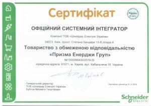 Сертификат от ООО «Шнейдер Электрик Украина»