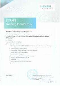 Компанія «Siemens» - сертифікат
