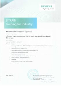 Компания «Siemens» - сертификат