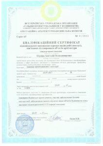 Кваліфікаційний сертифікат інженера-проектувальника I-ої категорії