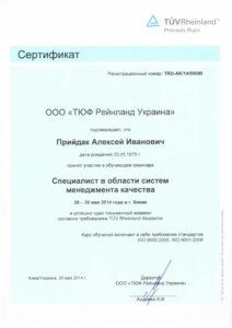 Сертифікат ТОВ «ТЮФ Рейнланд Україна»