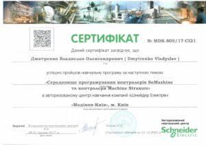 Компанія «Шнейдер Електрик Україна» - сертифікат (Дмитренко Владислав)