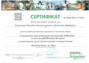 Компанія «Шнейдер Електрик Україна» - сертифікат (Сиротенко Михайло)