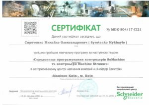 Сертификат «Шнейдер Электрик Украина» (Сиротенко Михаил)