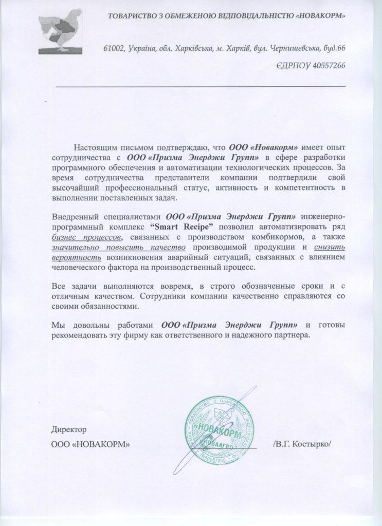 """Рекомендація ТОВ """"Новакорм"""""""