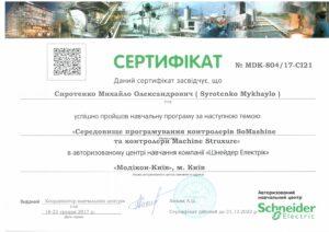 Повышение квалификации от «Шнейдер Электрик Украина»