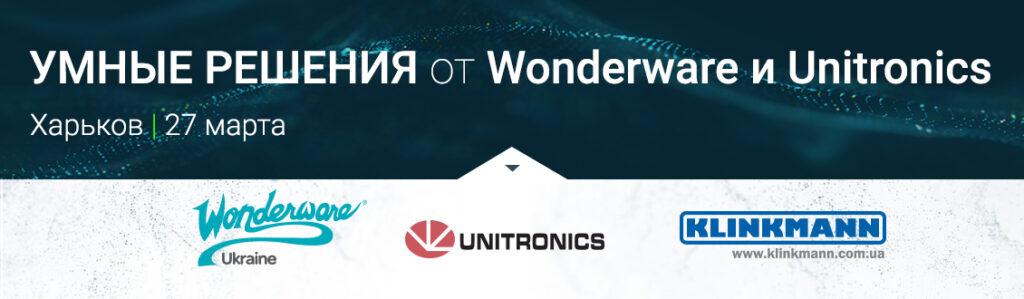 «Призма Енерджи Груп» на семінарі Unitronics і Wonderware