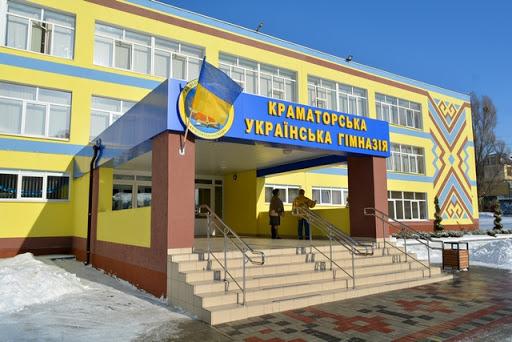 Українська гімназія