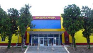 Ледовая арена (г. Краматорск)