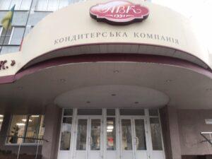 Кондитерская фабрика «А.В.К.»