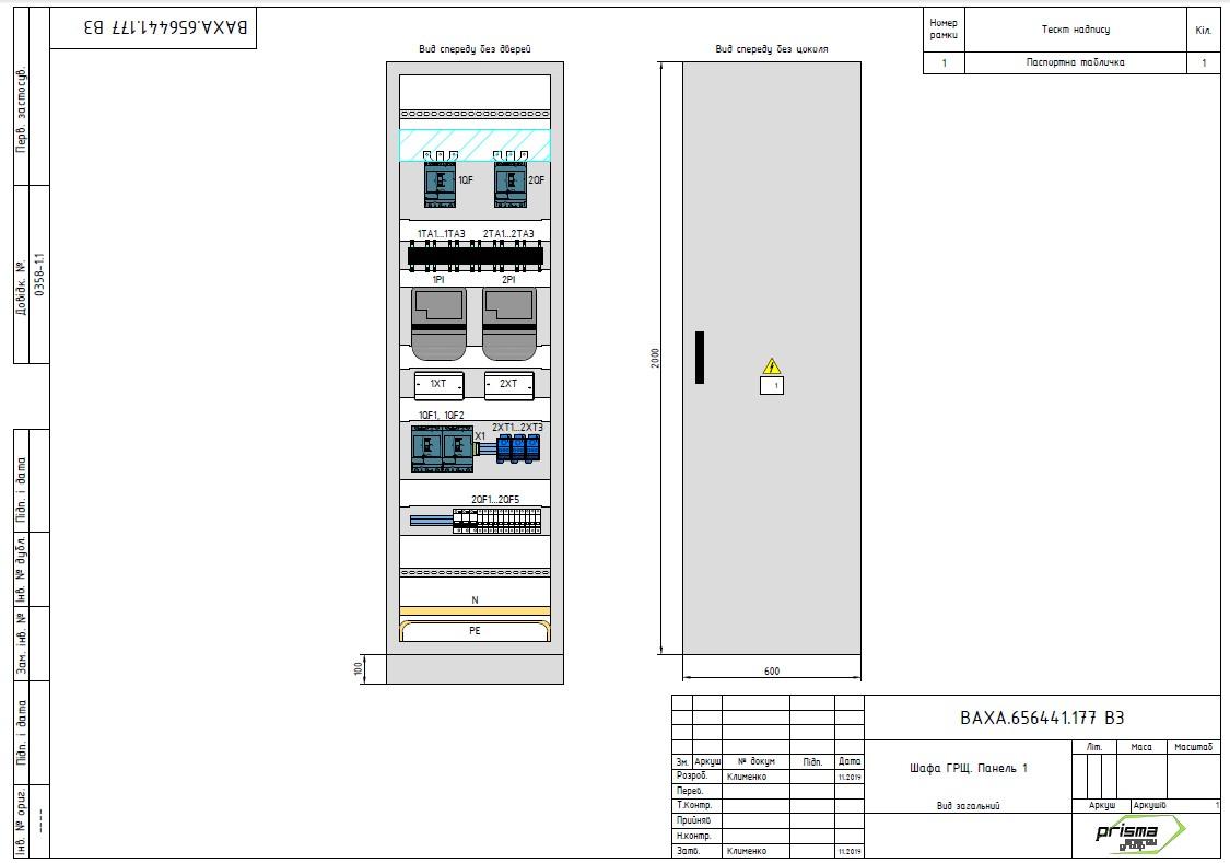 Вводно-распределительный щит и шкафы вентиляции для Varus (Запорожье)