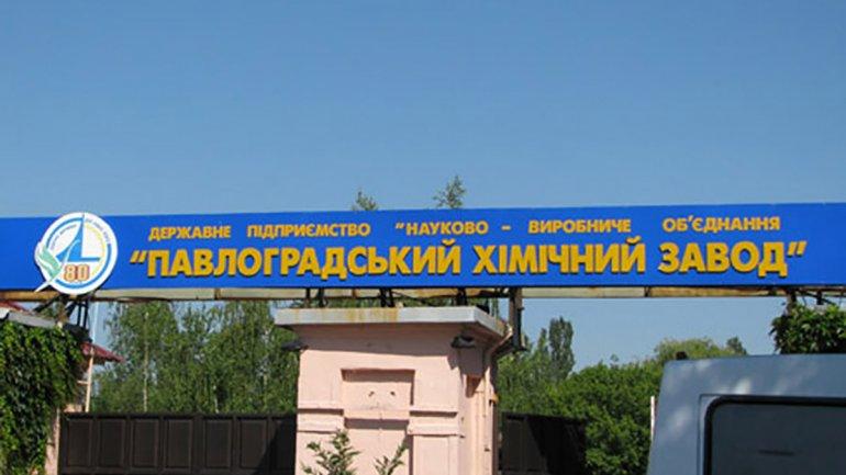 Павлоградский химический завод